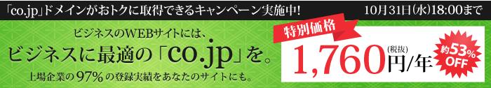 co.jpドメイン割引キャンペーン実施中!