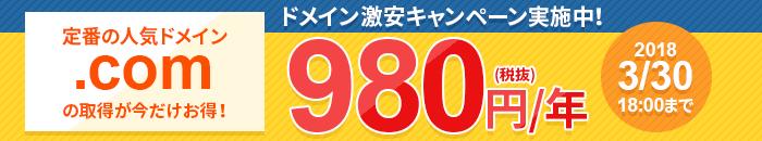 comドメイン割引キャンペーン実施中!