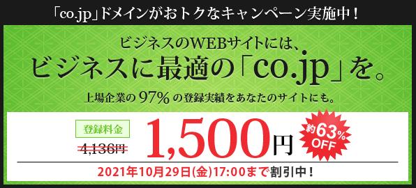 co.jpドメイン割引キャンペーン中!