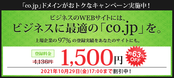 co.jpドメイン激安キャンペーン中!