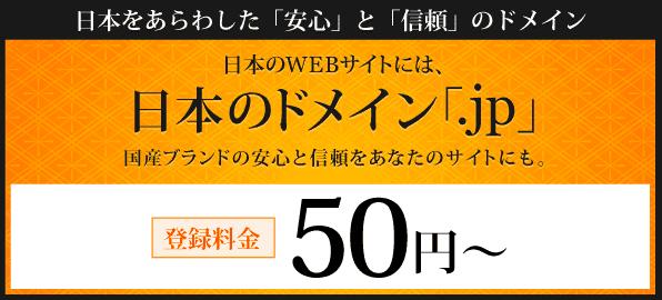 jpドメイン激安キャンペーン中!