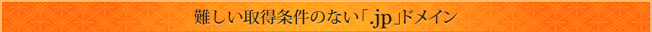 jp pr ttl - 会社のホームページのドメインって重要ですよね?