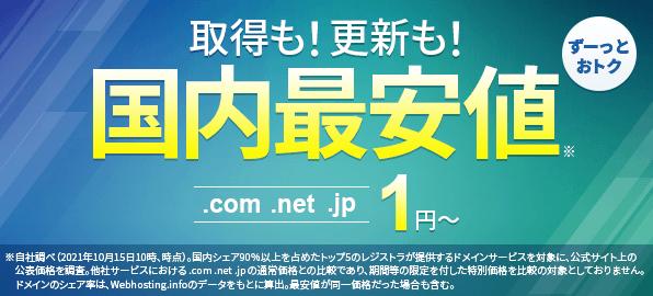 「.com」「.net」「.jp」人気ドメイン各種の更新料金が国内最安!