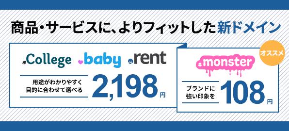 「.college」「.baby」「.rent」「.monster」商品・サービスに、よりフィットした新ドメイン