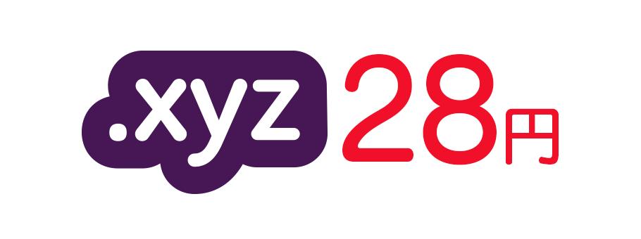「.xyz」 が33円!