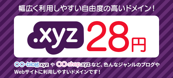 xyzドメインが30円!