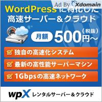 200px×200バナー wpX