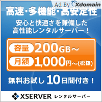 200px×200バナー Xserver
