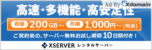300px×100バナー Xserver